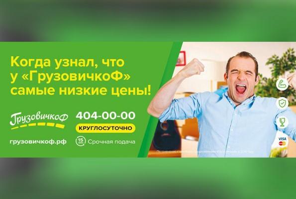 «Грузовичкоф» прокомментировал претензии УФАС Петербурга — Ремонт дома