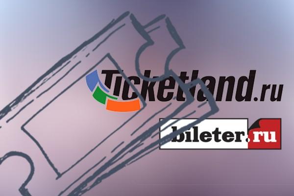 Лишний билетер. Все, что нужно знать о конфликте ticketland.ru и bileter.ru — Ремонт дома