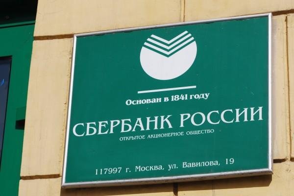 Сбербанк исключил «Росгосстрах» из списка своих ипотечных страховщиков — Агентство Бизнес Новостей — Ремонт дома